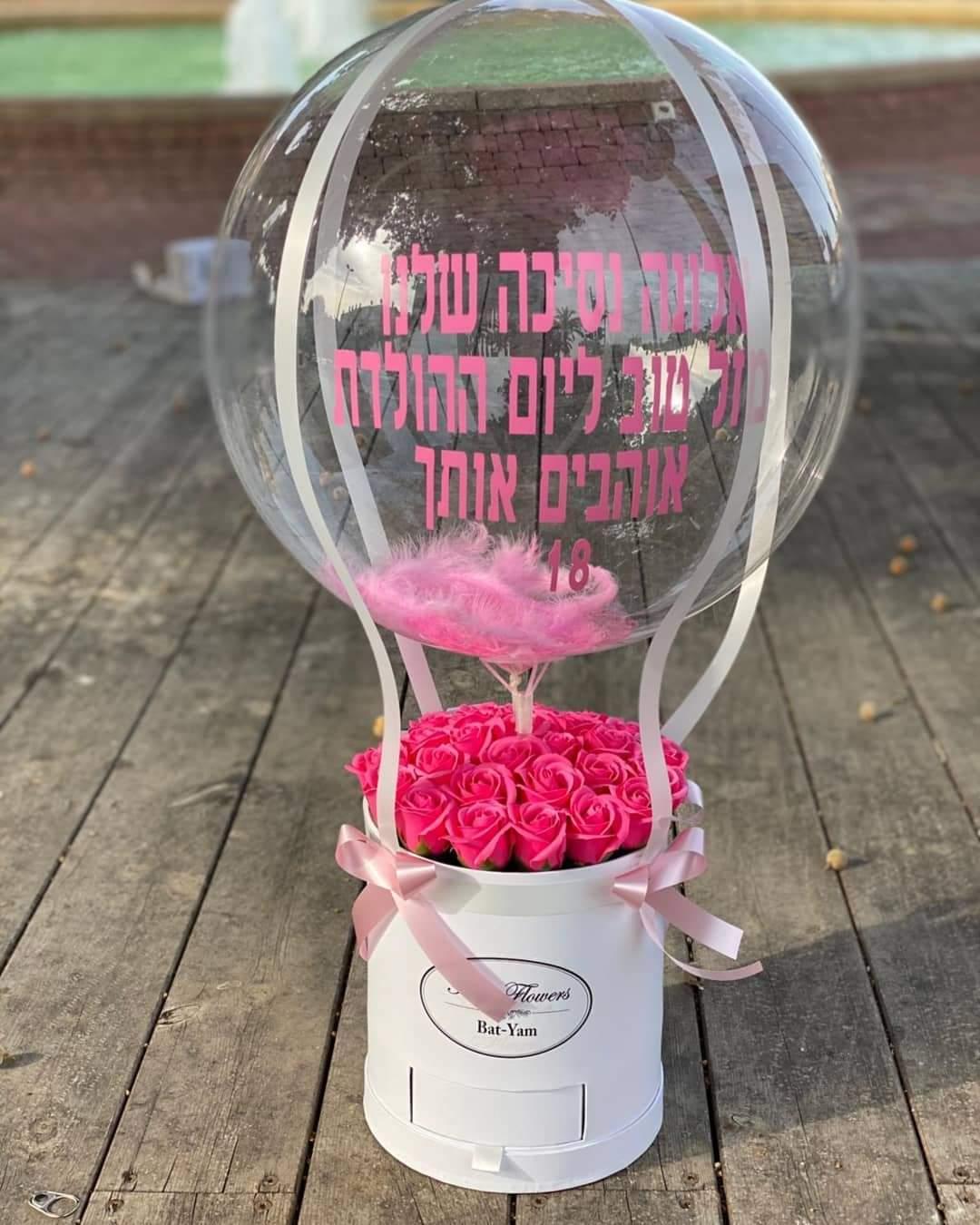 פרחי סבון בכדור פורח  (14) - פרחי טוליפ - בת ים