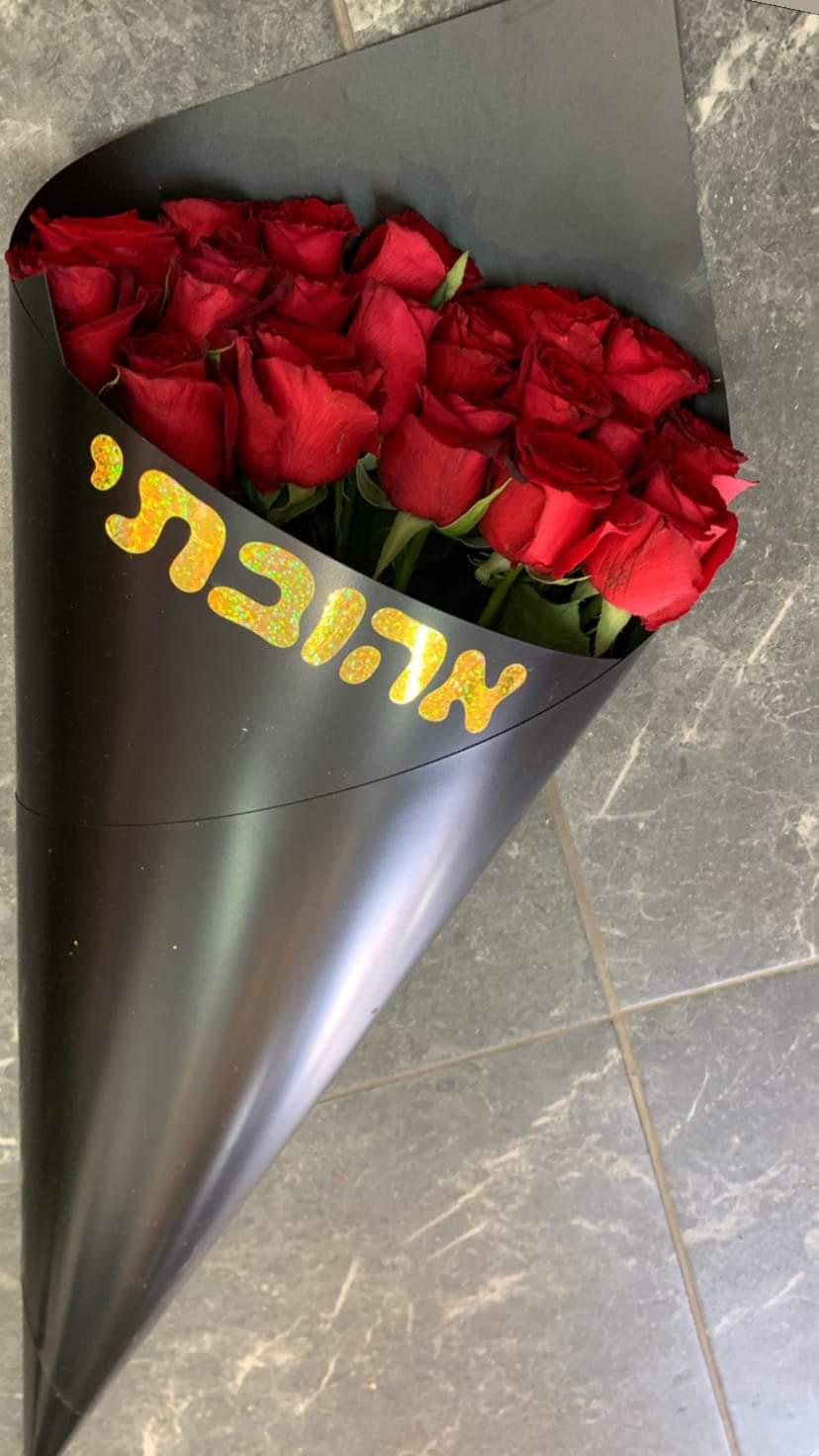 קונוס ורדים - פרח באהבה - אילת