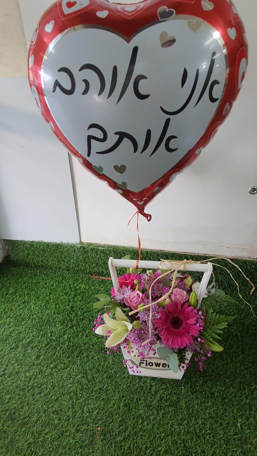 זר 10 עם בלון - ממלכת הבלונים והפרחים - חיפה